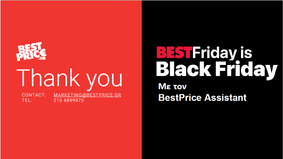 Οι καλύτερες προσφορές και ευκαιρίες της Black Friday, παντού online με τον BestPrice Assistant